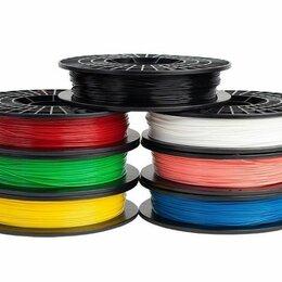 Расходные материалы для 3D печати - Филамент для 3д принтера, 0