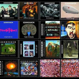 Музыкальные CD и аудиокассеты - Коммунизм. Полное собрание альбомов 17 CD Выргород, 0