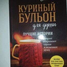 Художественная литература - Книга куриный бульон для души история 101 лучшая история которые исцеляют душу, 0