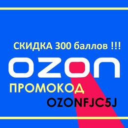 Подарочные сертификаты, карты, купоны - Скидка озон промокод озон скидка озон баллы ozon, 0