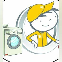Сфера услуг - Ремонт стиральных и посудомоечных машин, 0