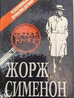 Художественная литература - Жорж Сименон. Избранные произведения. , 0