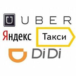 Водители - Яндекс.Такси Uber DiDi подключение водителей , 0