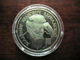Монеты - 1 рубль 1993 года без букв Proof, 0