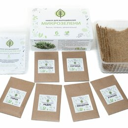 Семена - Набор для выращивания микрозелени, 0
