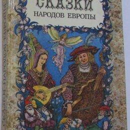 Детская литература - Сказки народов Европы. 1990 г., 0