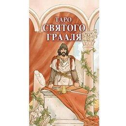 Товары для гадания и предсказания - Таро Святого Грааля RUS, 0