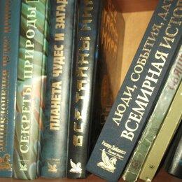 Словари, справочники, энциклопедии - книги, 0