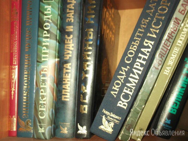 книги по цене 500₽ - Словари, справочники, энциклопедии, фото 0