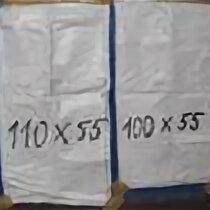 Мешки для мусора - мешки полипропиленовые 105х55, 0
