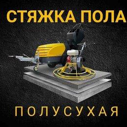 Строительные смеси и сыпучие материалы - Полусухая стяжка пола. За 1 день до 300 м2, 0
