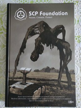 "Словари, справочники, энциклопедии - Книга ""SCP Foundation"", 0"