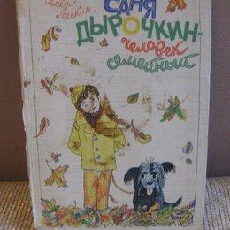 Детская литература - Семен Ласкин. Саня Дырочкин человек семейный. Ностальгическая детская книжка., 0