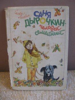 Детская литература - Семен Ласкин. Саня Дырочкин человек семейный.…, 0