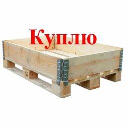 Пиломатериалы - Евроборта б/у деревянные за наличные, 0