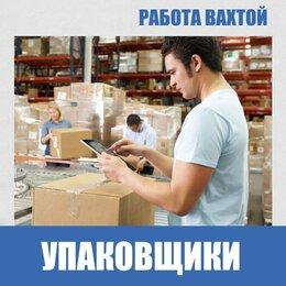 """Фасовщики - Укладчик-упаковщик, фасовщик в компанию """"Надежный партнёр"""", 0"""
