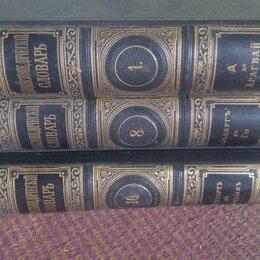 Антикварные книги - Энциклопедический словарь Эфрон и Брокгауз 1892г, 0