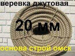 Веревки и шнуры - Веревка джутовая диаметром 20 мм, 0