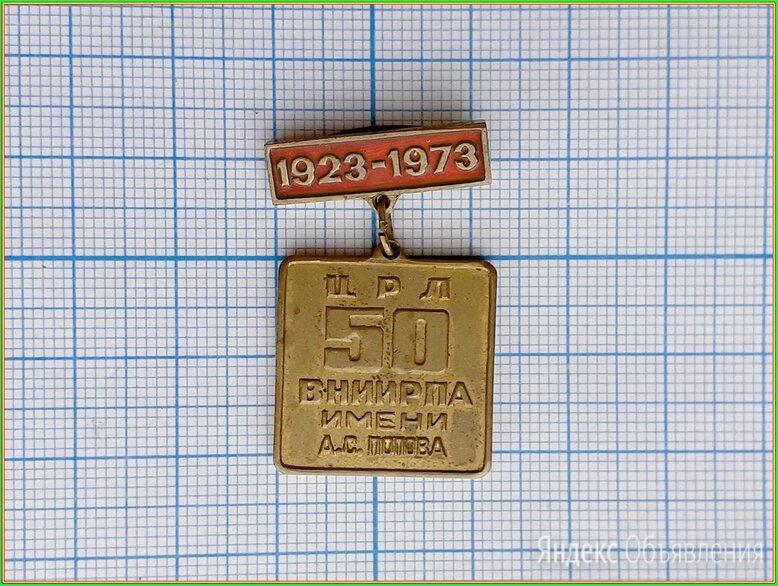 знак ВНИИРПА ВНИИ РПА имени А.С.ПОПОВА :: 50 лет 1923-1973 бронза булавка по цене 250₽ - Жетоны, медали и значки, фото 0