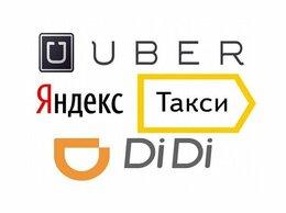 Водитель - Яндекс.Такси Uber DiDi подключение водителей , 0