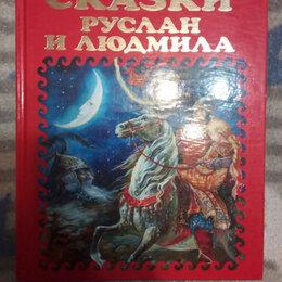 Детская литература - Сказки Пушкина и другие книги. , 0