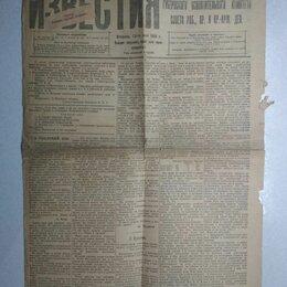 Журналы и газеты - антикварная Газета Известия 13.05.1919 (13 мая 1919 г Тверской Губисполком) , 0