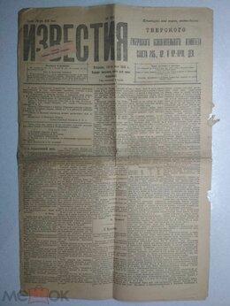 Журналы и газеты - антикварная Газета Известия 13.05.1919 (13 мая…, 0