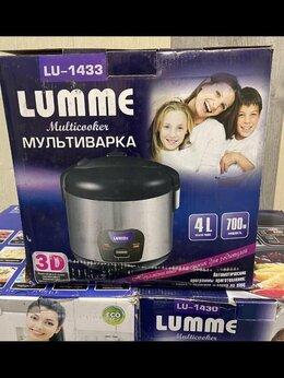 Мультиварки - Мультиварки LUMME новые в ассортименте, 0