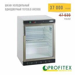 Холодильные шкафы - ШКАФ ХОЛОДИЛЬНЫЙ ОДНОДВЕРНЫЙ TEFCOLD UR200G, 0