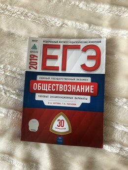 Обучающие материалы и авторские методики - Сборник по подготовке к ЕГЭ по обществознанию , 0