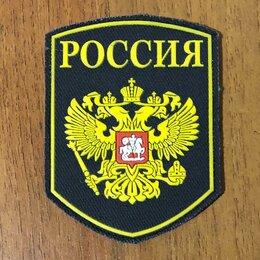 Одежда - Шеврон с липучкой Герб России , 0
