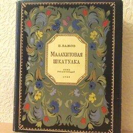 Детская литература - Бажов П. Малахитовая шкатулка. Подарочное издание. 1948 г., 0