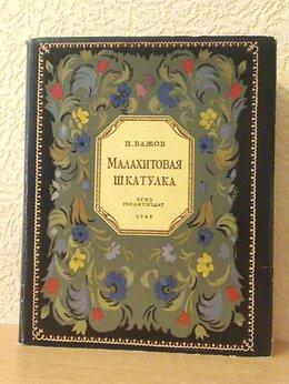 Детская литература - Бажов П. Малахитовая шкатулка. Подарочное…, 0