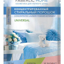 Бытовая химия - Пробник Faberlic концентрированного Universal стирального порошка, 0
