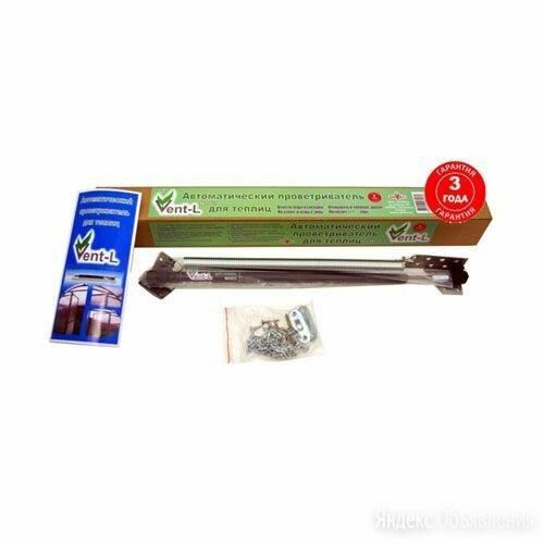 Проветриватель форточки теплицы автоматический Vent l 003 термопривод по цене 2900₽ - Теплицы и каркасы, фото 0