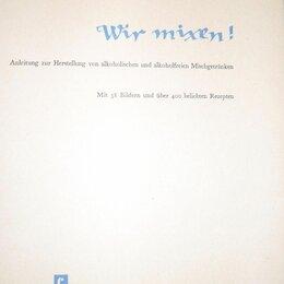 Литература на иностранных языках - Wir mixen Книга на немецком языке 1958г, 0