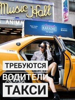 Водитель - Водитель такси , 0
