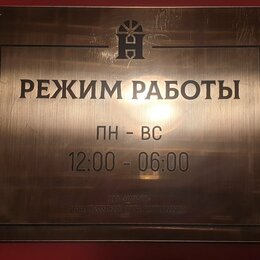 """Информационные табло - Табличка """"Режим работы"""", 0"""
