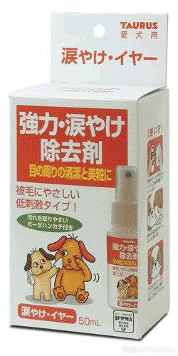 Намадайяке (спрей для удаления слезных дорожек у собак) Taurus, Япония по цене 1650₽ - Груминг и уход, фото 0