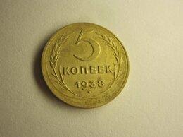 Монеты - Монета 5 копеек 1938 год(шт.1.Б).Редкая.СССР., 0