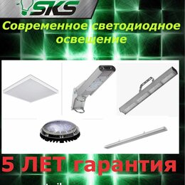 Настенно-потолочные светильники - Cветодиодные промышленные светильники SKS LED Компонент, 0
