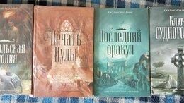 Художественная литература - книги, Джеймс Роллинс подборка., 0