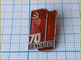 Жетоны, медали и значки - значок ОКТЯБРЬ 70 лет ВОСР Русские самоцветы 1987, 0