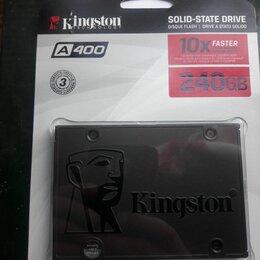 Жёсткие диски и SSD - SSD 240gb+3 года гарантии, 0