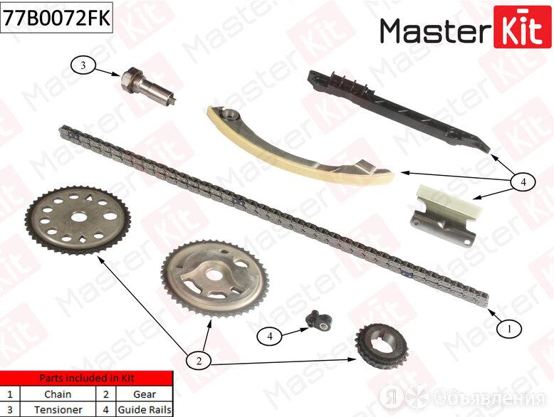 K комплект цепи грм Master KiT 77B0072FK по цене 6719₽ - Двигатель и комплектующие, фото 0
