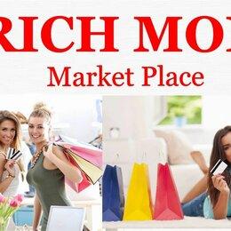 Сфера услуг - Доставка мобильных телефонов и ноутбуков Rich Moll, 0