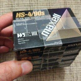 Аксессуары и запчасти для оргтехники - Кассета Data Cartridge MAXELL HS-4/90s (Лот 5 ШТУК,ЗАПЕЧАТАНЫ!!!) , 0
