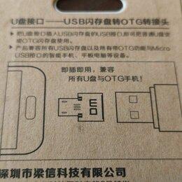 Компьютерные кабели, разъемы, переходники - Переходник с USB на mictoUSB, 0