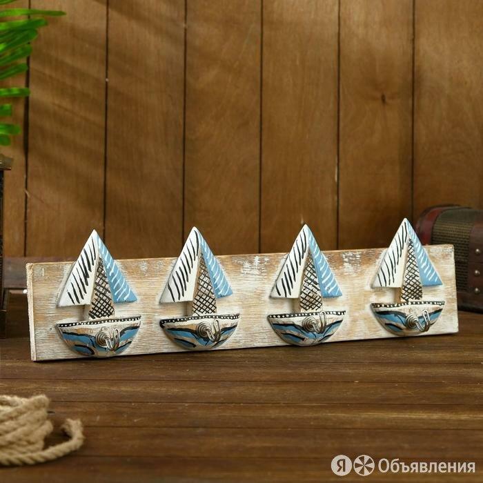 Декоративные крючки 'Корабли' 50х12х6 см по цене 971₽ - Аксессуары и комплектующие, фото 0