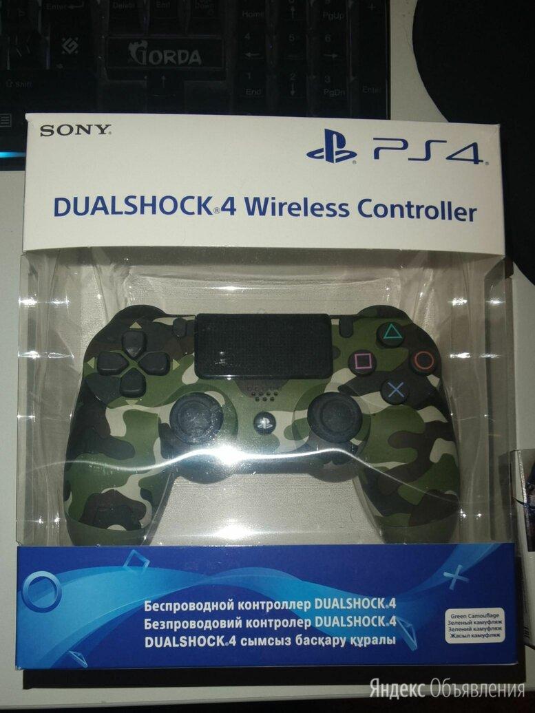 Геймпад Dualshock 4 camouflage в упаковке v 2 по цене 2500₽ - Рули, джойстики, геймпады, фото 0